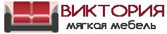 """Мебельная фабрика """"Виктория"""", мягкая мебель г. Батайск"""